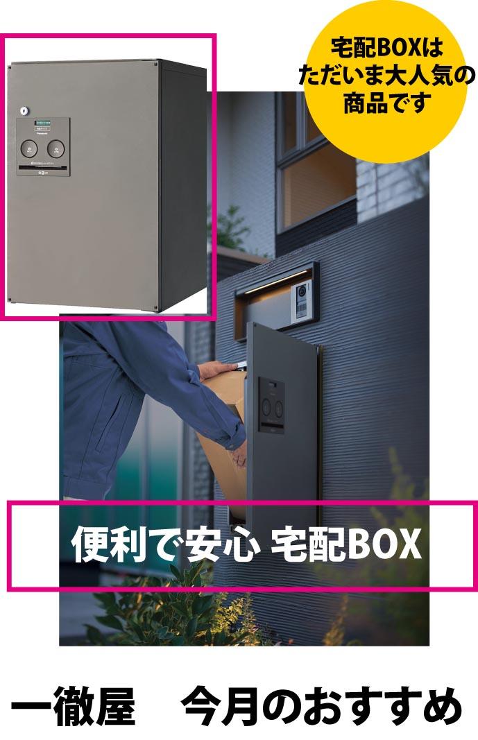 宅配BOX設置のおすすめ