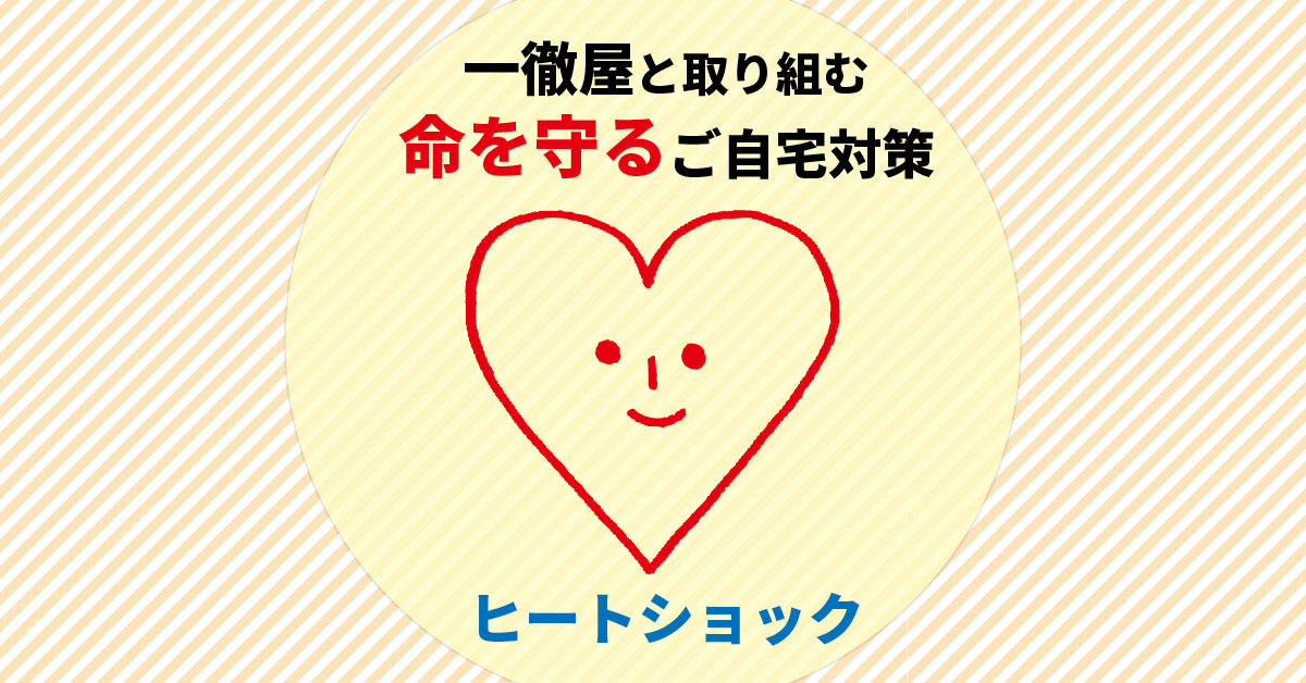 命を守るご自宅対策! 〜ヒートショック編〜